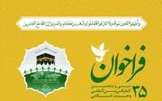 سی و پنجمین کنفرانس وحدت اسلامی ۲۷ مهر آغاز می شود