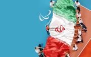 رسالة شكر من قائد الثورة الإسلاميّة إلى قافلة جمهوريّة إيران الإسلاميّة الرياضيّة في ألعاب طوكيو 2020 البارالمبيّة