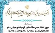 امام جمعه شهرکرد در عزل و نصب مدیران هیچ دخالتی نمیکند