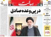 صفحه اول روزنامههای دوشنبه ۱۵ شهریور ۱۴۰۰