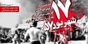 مراسم بزرگداشت شهدای ۱۷ شهریور در تهران برگزار می شود