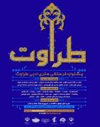 جشنواره فرهنگی، هنری و ادبی طراوت برگزار میشود