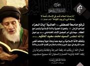 با درگذشت آیت الله حکیم، امت اسلامی،عالم بزرگ و مجاهدی را از دست داد