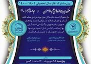 آیین مشترک سال تحصیلی جدید حوزه خواهران و جامعةالزهرا برگزار می شود