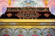 ما قِصّةُ قطرة دم الرأس المقدّس للإمام الحسين (عليه السلام) التي أصبحت مقاماً؟