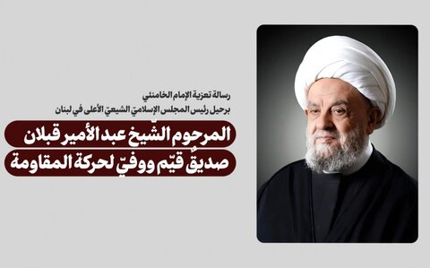 رسالة تعزية برحيل رئيس المجلس الإسلاميّ الشيعيّ الأعلى في لبنان سماحة الشيخ عبد الأمير قبلان