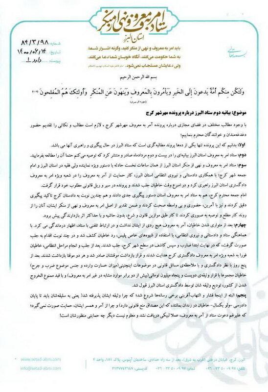 بیانیه ستاد امر به معروف البرز درباره پرونده زوج طلبه کرجی