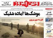 صفحه اول روزنامههای سه شنبه ۱۶ شهریور ۱۴۰۰