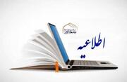 نیمسال اول سال تحصیلی ۴۰۱-۱۴۰۰  جامعة الزهرا(س) مجازی برگزار میشود