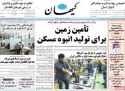 صفحه اول روزنامههای چهارشنبه 17 شهریور ۱۴۰۰
