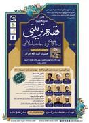 اولین مدرسه پائیزه «فقه تربیتی و نیازهای تربیتی جامعه اسلامی» برگزار می شود