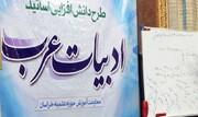 ۱۸ شهریور زمان برگزاری آزمون دانشافزایی اساتید ادبیات عرب خراسان