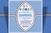 اللّجنةُ التحضيريّة للمؤتمر العلميّ الدوليّ الثامن لفكر الإمام الحسن (عليه السلام) تُعلن عن منهاجه