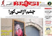 صفحه اول روزنامههای پنج شنبه ۱۸ شهریور ۱۴۰۰