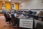 تصاویر/ جلسه ماهیانه مبلغین طرح هجرت شهرستان کرمانشاه