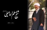 فیلم   مستندی از مراسم تشییع و تدفین مرحوم حجتالاسلام والمسلمین مسلم اسماعیلی