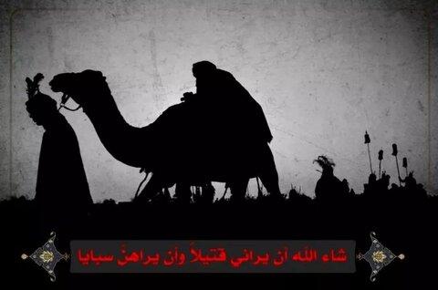الأوّل من صفر وصول سبايا الإمام الحسين (عليه السلام) ورأسه الشريف إلى الشام