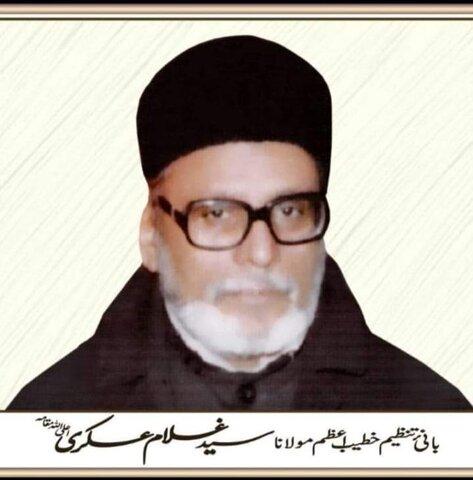 خطیب اعظم بانی تنظیم مولانا سید غلام عسکری طاب ثراہ