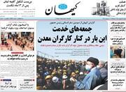 صفحه اول روزنامههای شنبه ۲۰ شهریور ۱۴۰۰