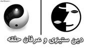 تفاوت اندیشه عرفان حلقه با نگاه اسلام