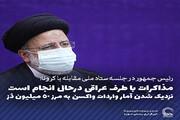 عکس نوشت   مذاکرات با طرف عراقی در حال انجام است