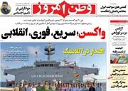 صفحه اول روزنامههای یکشنبه ۲۱ شهریور ۱۴۰۰