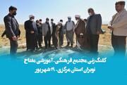 فیلم   گزارشی ویدئویی از کلنگ زنی مجتمع فرهنگی-آموزشی مفتاح نوبران استان مرکزی