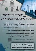 «الکل و فرآوردههای آن در فقه اسلامی» بررسی میشود