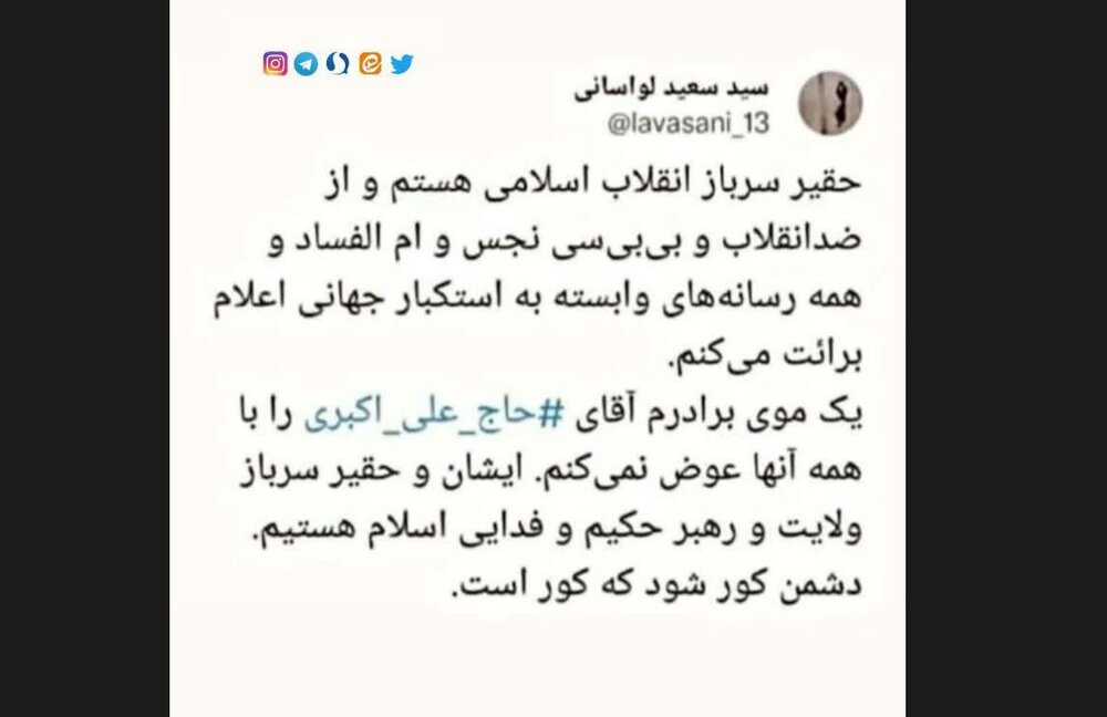توئیت انقلابی امام جمعه سابق  لواسان