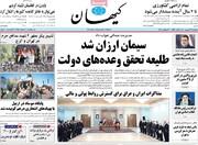 صفحه اول روزنامههای دوشنبه ۲۲ شهریور ۱۴۰۰