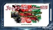 نشست «افغانستان کهنه زخم باز» برگزار می شود