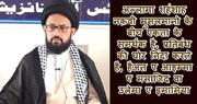 अल्लामा शहंशाह नकवी मुसलमानों के बीच  एकता के समर्थक हैं और प्रतिबंध की कड़ी निंदा करते हैं