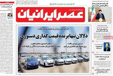 صفحه اول روزنامههای دوشنبه 22 شهریور ۱۴۰۰