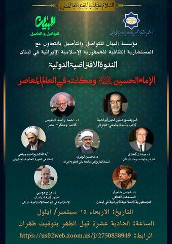 """تنظيم ندوة بعنوان """"الإمام الحسين (عليه السلام) ومكانته في العالم المعاصر"""""""