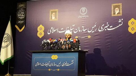 نشست خبری رئیس سازمان تبلیغات اسلامی