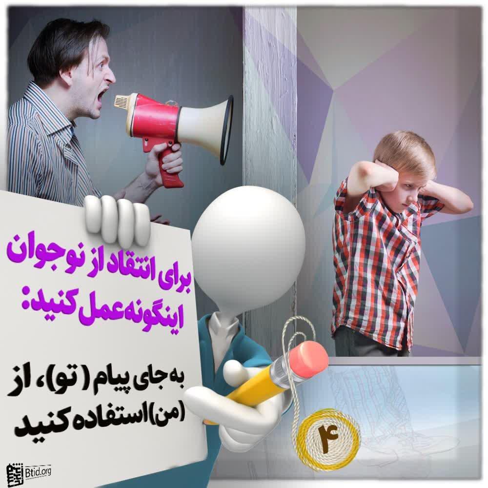 راه های انتقاد از نوجوان