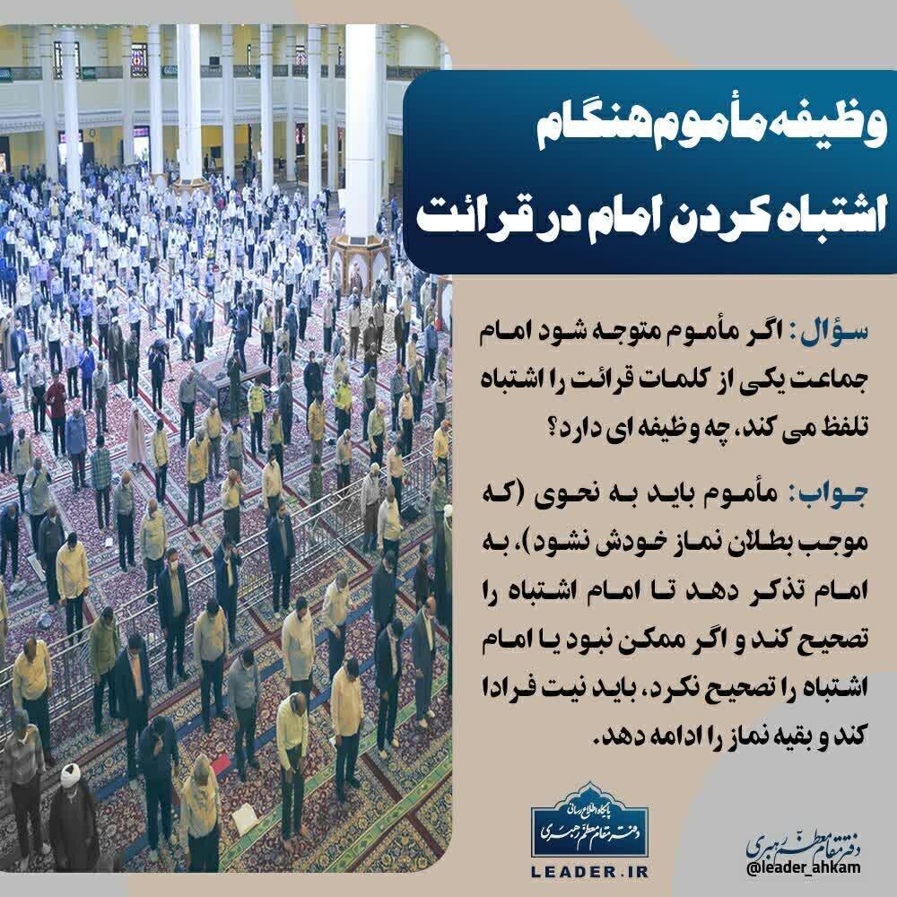 احکام شرعی   وظیفه مأموم هنگام اشتباه کردن امام در قرائت