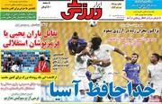 صفحه اول روزنامههای سه شنبه ۲۳ شهریور ۱۴۰۰