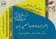 سلسلهنشستهای بصیرت افزایی جامعةالزهرا(س) برگزار میشود