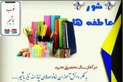 آغاز پویش شور عاطفهها از ۲۰ شهریور در استان بوشهر