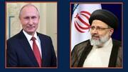 تماس پوتین با رئیسی / دیدار رؤسای جمهور ایران و روسیه در آینده نزدیک