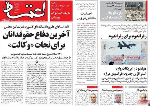 صفحه اول روزنامههای دوشنبه ۲۳ شهریور ۱۴۰۰