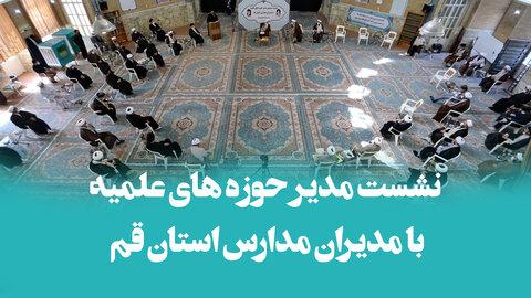 فیلم | نشست مدیران مدارس علمیه قم با آیت الله اعرافی