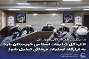 عکس نوشت | اداره کل تبلیغات اسلامی خوزستان باید به قرارگاه عملیات فرهنگی تبدیل شود
