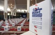 توزیع ۴۱۰۰ بسته لوازم التحریر بین دانش آموزان کم برخوردار قمی