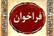 فراخوان عضویت در گروههای پژوهشی دفتر مطالعات تعلیم و تربیت اسلامی