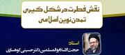 نشست «نقش فطرت در شکلگیری تمدن نوین اسلامی» برگزار میشود