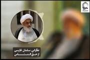 صوت | نگرانی سلمان فارسی از حقّالنّاس