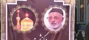 نکوداشت مرحوم حاج علی شمقدری در حرم مطهر رضوی