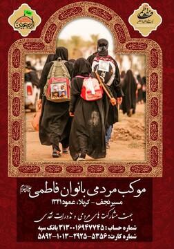 موکب بانوان فاطمی(س) با همراهی بیش از ۳۰ مبلغ و زبانشناس راهی عراق میشود